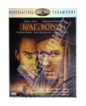 Картинка к книге Жан-Жак Анно - Киноклассика. Враг у ворот (DVD)