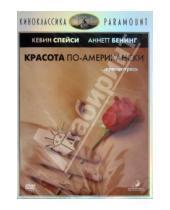 Картинка к книге Сэм Мендес - Киноклассика. Красота по-американски (DVD)