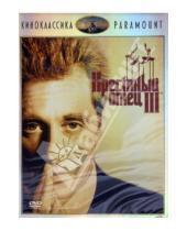 Картинка к книге Форд Фрэнсис Коппола - Киноклассика. Крестный отец 3 (DVD)