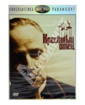 Картинка к книге Форд Фрэнсис Коппола - Киноклассика. Крестный отец (DVD)
