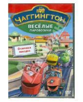 Картинка к книге Сара Болл - Чаггингтон. Веселые паровозики. Выпуск 6. Отличная поездка (DVD)