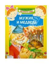 Картинка к книге Библиотечка детского сада - Мужик и медведь