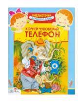 Картинка к книге Иванович Корней Чуковский - Телефон : сказка