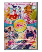 Картинка к книге Иджинио Страффи - WINX CLUB Школа волшебниц. Специальный выпуск 3 (DVD)
