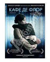 Картинка к книге Жан-Марк Валле - Кино без границ. Кафе де Флор (DVD)