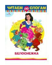 Картинка к книге Читаем по слогам - Читаем по слогам. Белоснежка