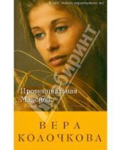 Картинка к книге Александровна Вера Колочкова - Провинциальная Мадонна