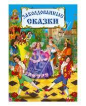 Картинка к книге Волшебная страна - Заколдованные сказки