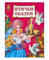 Картинка к книге Волшебная страна - Птичьи сказки