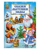 Картинка к книге Волшебная страна - Сказки матушки Зимы