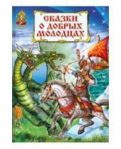 Картинка к книге Волшебная страна - Сказки о добрых молодцах
