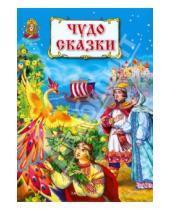 Картинка к книге Волшебная страна - Чудо-сказки