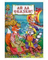 Картинка к книге Волшебная страна - Ай да сказки!