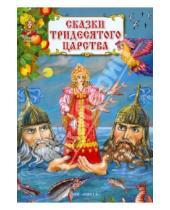 Картинка к книге Волшебная страна - Сказки тридесятого царства