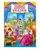 Картинка к книге Волшебная страна - Самые добрые сказки