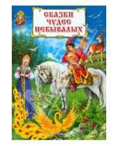 Картинка к книге Волшебная страна - Сказки чудес небывалых
