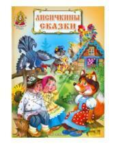 Картинка к книге Волшебная страна - Лисичкины сказки