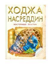 Картинка к книге Мировая культура: Первое знакомство - Ходжа Насреддин. Восточные притчи