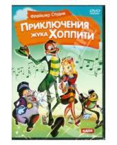 Картинка к книге Мультфильмы - Приключения жука Хоппити (DVD)