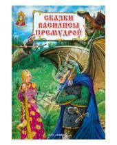 Картинка к книге Волшебная страна - Сказки Василисы Премудрой