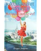 Картинка к книге Дарья Лаврова - Москва, я люблю его!