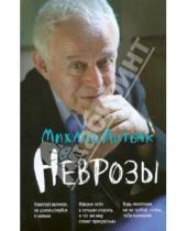 Картинка к книге Ефимович Михаил Литвак - Неврозы. Клиника, профилактика и лечение