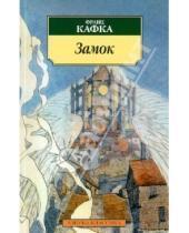 Картинка к книге Франц Кафка - Замок