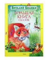 Картинка к книге Валентинович Виталий Бианки - Большая книга сказок