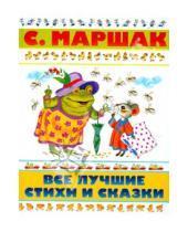 Картинка к книге Яковлевич Самуил Маршак - Все лучшие стихи и сказки