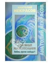 Картинка к книге Александрович Анатолий Некрасов - Любовный многоугольник. Любовь против свободы?!