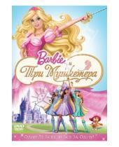Картинка к книге Уиллиам Лау - Барби и три мушкетера (DVD)