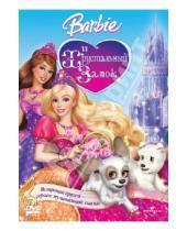 Картинка к книге Джино Никел - Барби: Хрустальный Замок (DVD)