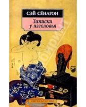 Картинка к книге Сэй-Сёнагон - Записки у изголовья: Избранные страницы.