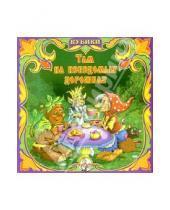 Картинка к книге Десятое королевство - Кубики: Там на неведомых дорожках (05199)