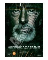 Картинка к книге Оливье Маршаль - Неприкасаемые (DVD)