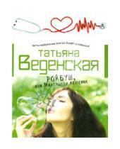 Картинка к книге Евгеньевна Татьяна Веденская - Ройбуш, или Маленькая женщина