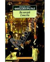 Картинка к книге Скотт Фрэнсис Фицджеральд - Великий Гэтсби: Роман
