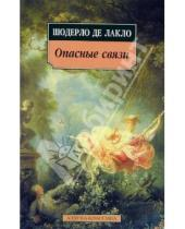 Картинка к книге Пьер-Амбруаз Лакло де Шодерло - Опасные связи: Роман