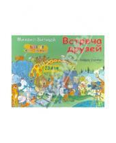 Картинка к книге Алексеевич Андрей Усачев - Встреча друзей (Альбом)