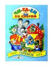 Картинка к книге Читаем по слогам - Теремок