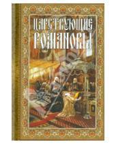 Картинка к книге Царский Дом - Царствующие Романовы. К 400-летию Царского Дома Романовых