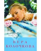 Картинка к книге Александровна Вера Колочкова - Дом для Одиссея