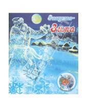 Картинка к книге Александрович Владимир Степанов - Зимушка-Зима