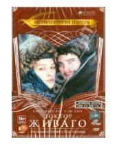 Картинка к книге Джакомо Кампеотто - DVD Библиотека всемирной литературы: Доктор Живаго