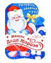 Картинка к книге Новый год - Мешок Деда Мороза. Раскраски, задания, игры