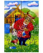 Картинка к книге Десятое королевство - Кубики: Мир сказок (05141)