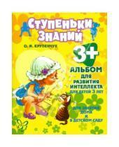 Картинка к книге Игоревна Ольга Крупенчук - Альбом для развития интеллекта для детей 3 лет