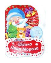 Картинка к книге Новый год - Шапка Деда Мороза. Раскраски, игры, задания