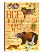 Картинка к книге Валентинович Виталий Бианки - Все о...: Лесная газета. Повести и рассказы