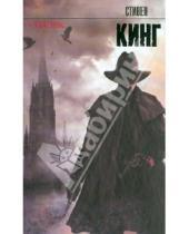 """Картинка к книге Стивен Кинг - Стрелок: из цикла """"Темная башня"""""""